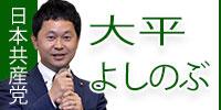 大平よしのぶ 日本共産党衆院比例